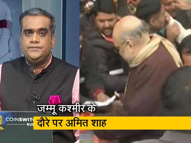 Videos : Hot Topic: केंद्रीय गृह मंत्री अमित शाह पुलवामा के सीआरपीएफ कैंप में रात गुजारेंगे