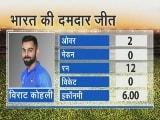 Video : छठे गेंदबाज को लेकर भारत की फिक्र बरकरार, विराट करेंगे गेंदबाजी?