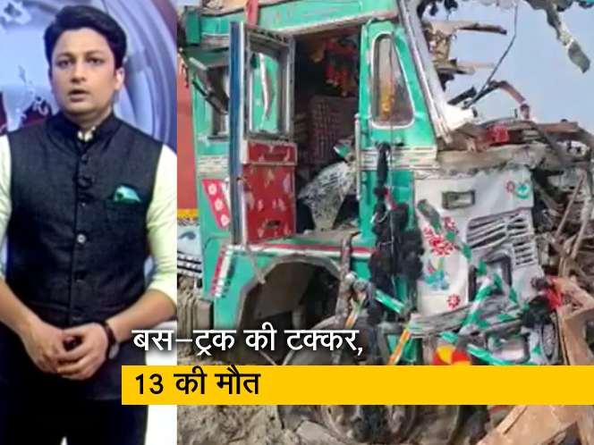 Videos : देश प्रदेश: बस और ट्रक की टक्कर में 13 लोगों की मौत, 25 लोग घायल