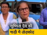 Video : त्रिपुरा में सुष्मिता देव की गाड़ी पर हमला, TMC नेता ने बीजेपी का बताया हाथ