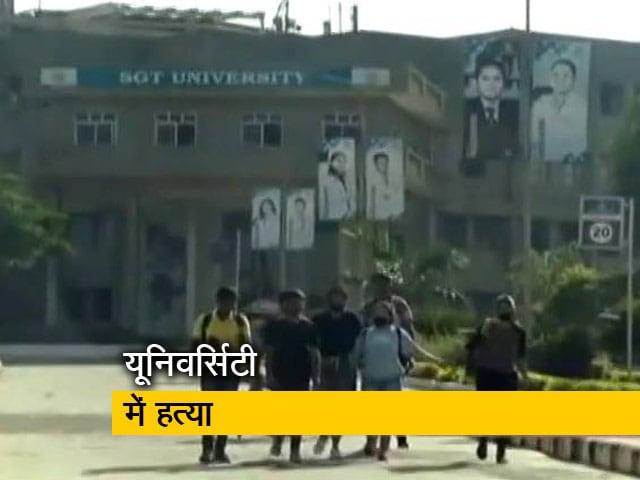 Videos : गुरुग्राम : यूनिवर्सिटी में स्टूडेंट की गोली मारकर हत्या, गर्लफ्रेंड को लेकर हुआ था विवाद