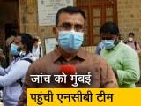 Video : आर्यन खान केस : 25 करोड़ की डील के आरोपों की जांच करने मुंबई पहुंची विजिलेंस टीम