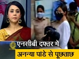 Video : देस की बात : क्रूज ड्रग्स केस में अभिनेत्री अनन्या पांडे से पूछताछ, घर की ली गई तलाशी
