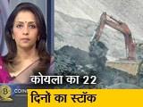 Video : देस की बात : घटता कोयला, बढ़ता संकट; सरकार कह रही है कोयले की कमी नहीं