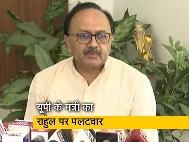 Videos : यूपी के मंत्री बोले, लखीमपुर खीरी केस में भाई-बहन कर रहे राजनीति