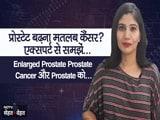 Video : Prostate Cancer: प्रोस्टेट क्या होता है, क्यों बढ़ जाता है प्रोस्टेट, एक्सपर्ट के साथ समझें प्रोस्टेट कैंसर को