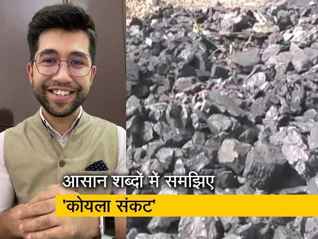 Video : क्या है कोयला संकट और क्यों हो रहा है? चार मिनट में समझिए पूरा मामला