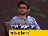 Video : 'हमने विज्ञान पर भरोसा किया' आदित्य ठाकरे ने महाराष्ट्र में कोविड नियंत्रण पर कहा..