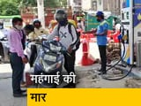 Video : फिर बढ़े पेट्रोल-डीजल के दाम, दिल्ली में 108 रुपये के पार बिक रहा पेट्रोल