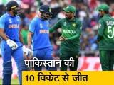 Video : 'पाकिस्तान जीत के लिए बेताब थी, हमारे पेट भरे हुए थे': भारत की हार पर आई रोचक टिप्पणी