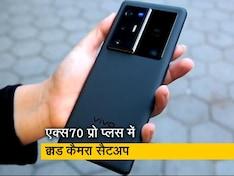 सेल गुरु: Vivo X70 Pro Plus का रिव्यू और देखिए iPhone 13 बनाम iPhone 12
