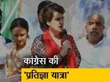 Video : मिशन यूपी के लिए कांग्रेस की 'प्रतिज्ञा यात्रा', प्रियंका गांधी ने दिखाई हरी झंडी