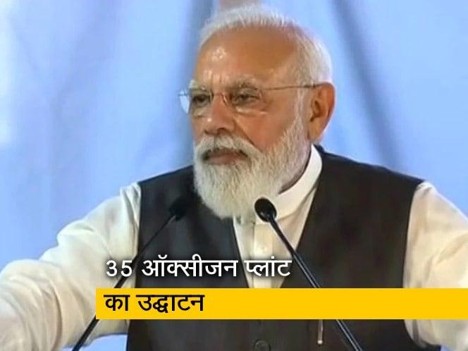 Videos : PM मोदी ने 35 ऑक्सीजन प्लांट का उद्घाटन किया, बोले - चुनौती का सामना करने में ज्यादा सक्षम