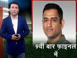 Video: चेन्नई की टीम 9वीं बार T20 लीग के फाइनल में, दिल्ली को चार विकेट से हराया
