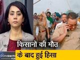 Video : इंडिया@9: यूपी के लखीमपुर खीरी में हिंसा, 4 किसानों समेत 8 की मौत