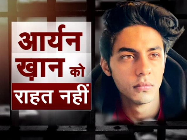 Video : मुंबई क्रूज ड्रग्स पार्टी केस : फिलहाल जेल में ही रहेंगे आर्यन खान, नहीं मिली जमानत