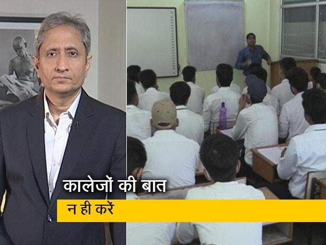 Videos : रवीश कुमार का प्राइम टाइम : क्या 150 शिक्षक 10,500 छात्रों को पढ़ा सकते हैं?