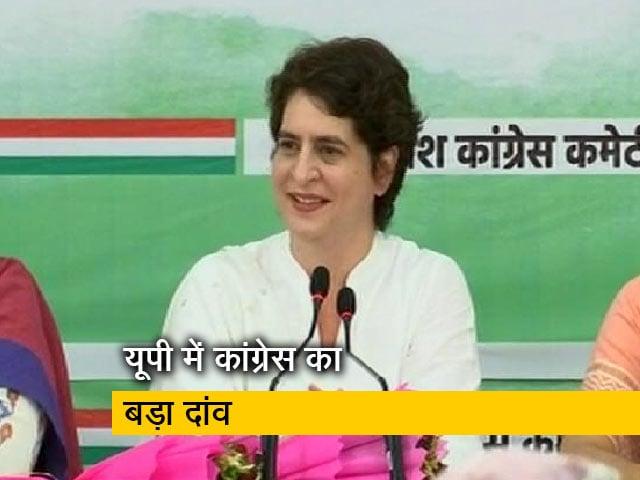 Videos : यूपी चुनाव में कांग्रेस का बड़ा एलान, महिलाओं को 40% टिकट