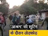 Video : भोपाल में शूटिंग के दौरान तोड़फोड़ करने वालों की मांग को गृह मंत्री नरोत्तम मिश्र का समर्थन