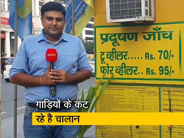 Videos : दिल्ली: अगर आपके पास वैलिड पॉल्यूशन अंडर कंट्रोल सर्टिफिकेट नहीं है तो होगी मुश्किल