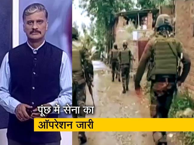 Videos : जम्मू-कश्मीर: पूंछ जिले में आतंकी हमले में 5 जवान शहीद, परिजनों को 50-50 लाख रुपये मुआवजा