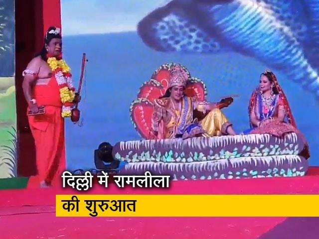 Videos : दिल्ली में नवरात्रि उत्सव के साथ रामलीला की शुरुआत, कड़ी शर्तों के साथ मिली इजाजत