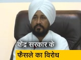 Video : 'संघीय ढांचे पर हमला' : BSF को ज्यादा अधिकार मिलने पर पंजाब CM चन्नी