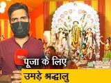 Video : देश प्रदेश : दुर्गा महाअष्टमी के रंग और रौनक, मंदिर और पंडालों में आज विशेष पूजा