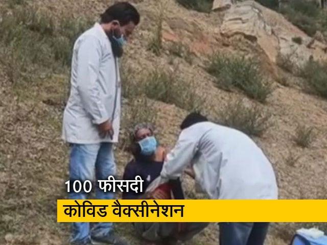 Videos : जम्मू कश्मीर के रामबन, पुंछ और सांबा जिले में सभी वयस्कों को कोरोना वैक्सीन की पहली डोज लगी