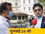 Video : आर्यन खान सहित तीन की जमानत पर अब 26 को सुनवाई, ये बोले मुनमुन धमेचा के वकील