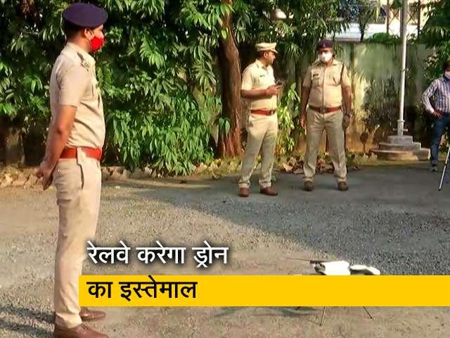 Videos : सुरक्षा को चाक-चौबंद करने के लिए पश्चिम रेलवे करेगा ड्रोन का इस्तेमाल