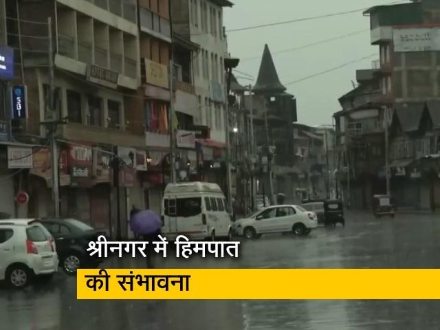 Video : श्रीनगर में शनिवार की सुबह हल्की बारिश, कुछ हिस्सों में हिमपात की संभावना
