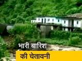 Video : उत्तराखंड में भारी बारिश का अलर्ट, स्कूल-कॉलेज बंद किए गए