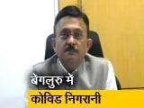 Video : कोविड निगरानी पर बेंगलुरु सिविक बॉडी कमिश्नर