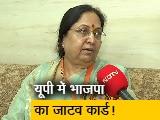 Video : उत्तर प्रदेश में चुनाव से पहले भाजपा ने मायावती के खिलाफ खेला जाटव कार्ड