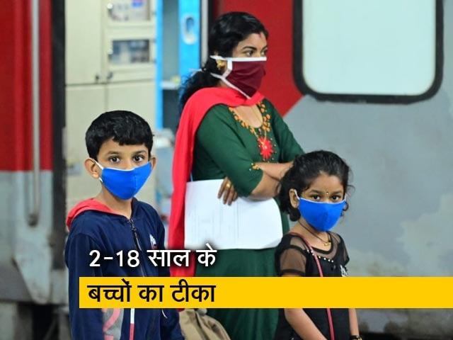 Videos : प्राइम टाइम : भारत में बच्चों के लिए कोरोना का टीका जल्द आने की उम्मीद