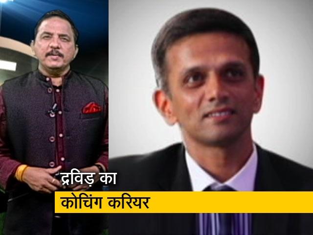 Videos : राहुल द्रविड़ बनेंगे हेड कोच? एक्सपर्ट बोले- 'ये तरीका ठीक नहीं'