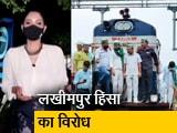 Video : सिटी सेंटर : किसानों का रेल रोको आंदोलन, बारिश के बीच 6 घंटे पटरियों पर धरना