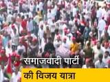 Video : UP में समाजवादी पार्टी की विजय यात्रा, अखिलेश बोले- भाजपा सरकार को हटाने का काम करेंगे