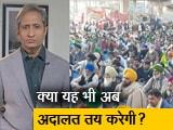 Video : रवीश कुमार का प्राइम टाइम : किसान आंदोलन -कोर्ट में सुनवाई, सरकार कहां गई?