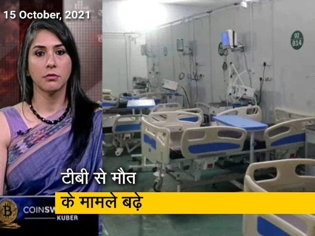 Videos : अफवाह बनाम हकीकत: कोरोना का असर, टीबी से मौत के मामले बढ़े
