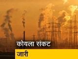 Video : देश में गहराया बिजली संकट! 135 में से 116 थर्मल प्लांट में कोयले की कमी