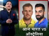 Video : आज भारत की टक्कर ऑस्ट्रेलिया से, इसके अलावा और किन मैचों पर होगी नजर?