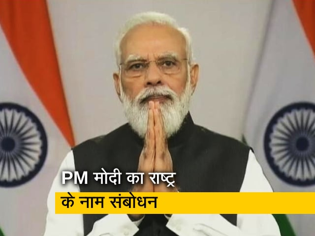Videos : PM मोदी ने चीन का नाम लिए बिना देशवासियों को दिया संदेश, राजनीतिक दलों के लिए कही ये बात