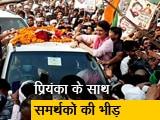 Video : कांग्रेस महसचिव प्रियंका गांधी ने वाराणसी में रोड शो किया