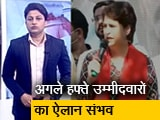 Video : देश प्रदेश : यूपी चुनाव के लिए कांग्रेस ने 50 सीटों पर उम्मीदवार तय किए