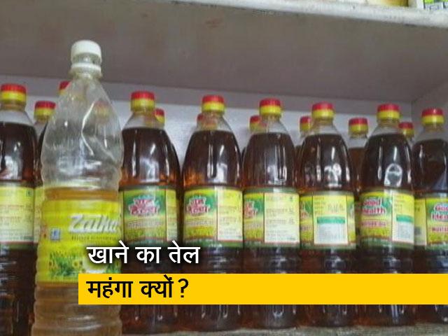 Video : सरकार के हस्तक्षेप के बाद भी खाने का तेल इतना महंगा क्यों?