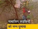 Video : मध्य प्रदेश के गांव में बारिश के लिए नाबालिग लड़कियों को नंगा घुमाया