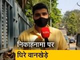 Video : समीर वानखेड़े का 'निकाहनामा' सामने आया, नवाब मलिक ने फिर दागे कई सवाल
