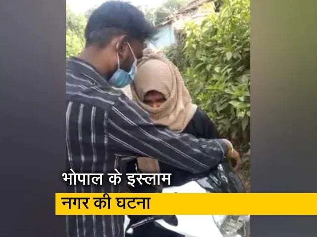 Video : मध्य प्रदेश: युवक संग स्कूटी पर बैठी थी युवती, भीड़ ने जबरन उतरवाया बुर्का